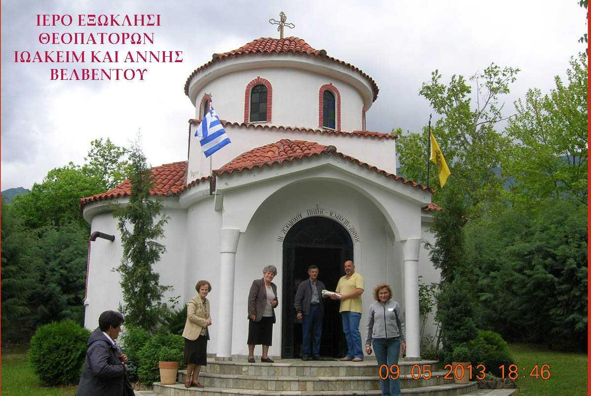 Λειτουργήσαμε στο πανηγυρίζον ιερό Εξωκλήσι  των Αγίων Θεοπατόρων Ιωακείμ και Άννης στο Βελβεντό.