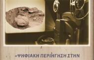 Ψηφιακός εορτασμός «Πολιτιστική Κληρονομιά και Εκπαίδευση - η δια βίου μάθηση» από την Εφορεία Αρχαιοτήτων Κοζάνης