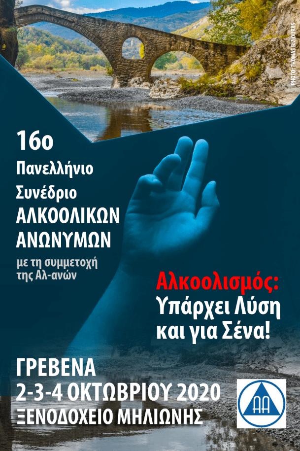 16ο Πανελλήνιο Συνέδριο των
