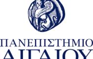 Προκήρυξη επιμορφωτικών προγράμματων σε διάφορους τομείς από το Πανεπιστήμιο Αιγαίου