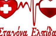 Ευχαριστήριο Συλλόγου Εθελοντών Αιμοδοτών Αιμοπεταλιοδοτών