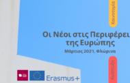 Πρόσκληση εκδήλωσης ενδιαφέροντος για συγκρότηση Τοπικών Ομάδων Εργασίας για το σχέδιο «Οι Νέοι στις Περιφέρειες της Ευρώπης»