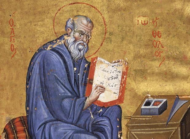Ευαγγελιστής Ιωάννης ο Θεολόγος: Ο Θεός είναι αγάπη.  του παπαδάσκαλου Κωνσταντίνου Ι. Κώστα