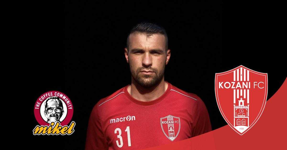Τον 23χρονο και περιζήτητο ποδοσφαιριστή Νίκο Συράκο απέκτησε η ΚΟΖΑΝΗ