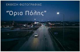 «Όρια Πόλης» Έκθεση Φωτογραφίας στην Πτολεμαϊδα από τη ΦΟ Έκφραση. Εγκαίνια 26/9