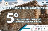 Διεθνές Συνέδριο Γενικής Χειρουργικής στο πλαίσιο του 5ου Πανελλήνιου Συνεδρίου της Επαγγελματικής Ένωσης Γενικών Χειρουργών Ελλάδος, στις 25-27 Σεπτεμβρίου στην Πτολεμαϊδα