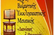 Αρχίζουν τα μαθήματα στη Σχολή Βυζαντινής Εκκλησιαστικής Μουσικής ''Διονύσιος Ψαριανός'' της Ιεράς Μητροπόλεως Σερβίων και Κοζάνης.  (του παπαδάσκαλου Κωνσταντίνου Ι. Κώστα)
