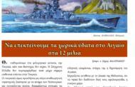 '' Να επεκτείνουμε τα χωρικά ύδατα στο Αιγαίο στα 12 μίλια ''. Σήφη Βαλυράκ