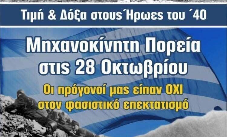 Μηχανοκίνητη πορεία για την επέτειο της 28ης Οκτωβρίου διοργανώνει η ομάδα