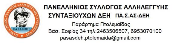 ΠΑΣΑΣ: Για μια ακόμη φορά τα σωματεία πλασιέ των δικηγορικών γραφείων στη Δυτική Μακεδονία, αλλά και πανελλαδικά, με πίεση και εκβιαστικά διλήμματα, οδηγούν τους συνταξιούχους να βάλουν ξανά το χέρι στην τσέπη τους