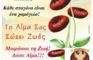 Στα Αλωνάκια η 33η Αιμοδοσία του 2020