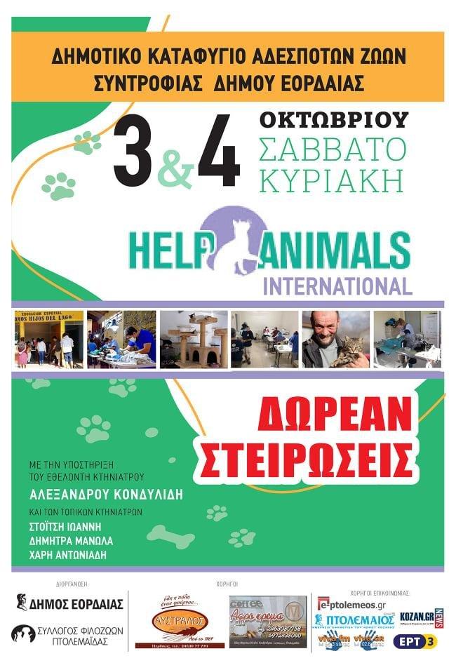 Δράσεις Δήμου Εορδαίας με αφορμή την Παγκόσμια Ημέρα Ζώων.