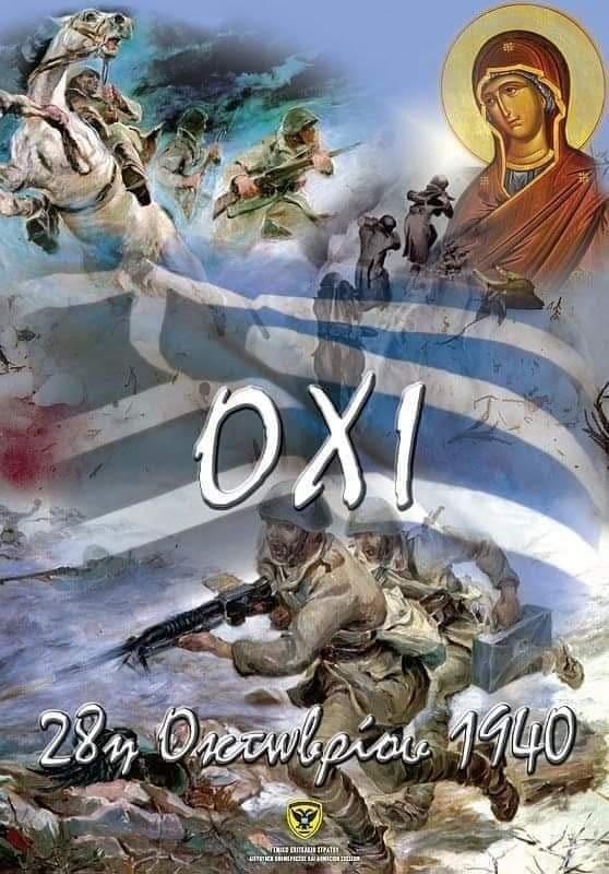 Ήρωες & Άγιοι. του Αλέξανδρου Κων. Κοκκινίδη