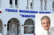 Μελέτη Ενεργειακής Αναβάθμισης Κτιρίων του Γενικού Νοσοκομείου Κοζάνης από την Π.Ε. Κοζάνης