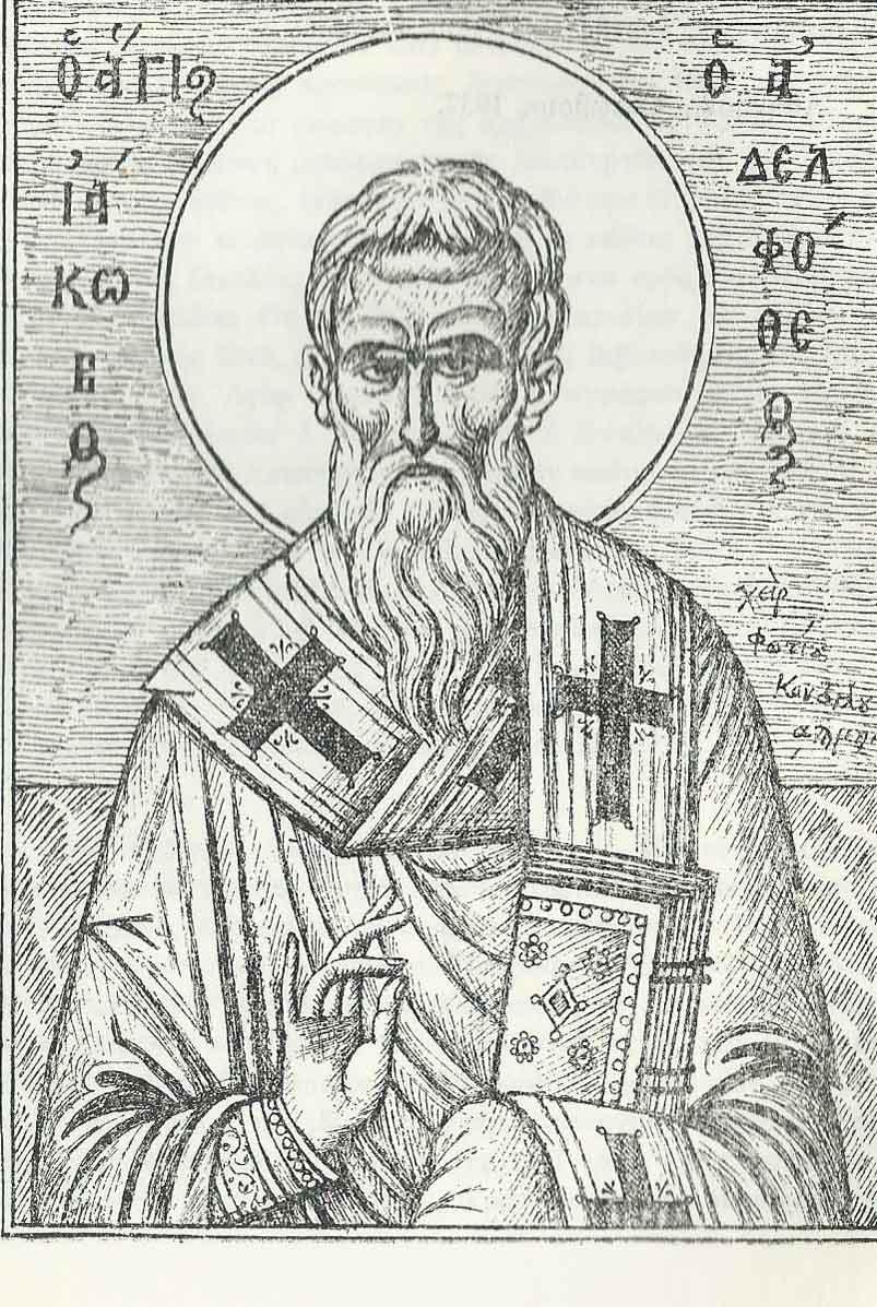 Η γιορτή του αγίου Αποστόλου Ιακώβου του Αδελφοθέου, στο Βελβεντό της Ιεράς Μητροπόλεως Σερβίων και Κοζάνης και το ευαγγελικό ανάγνωσμα της εορτής. του παπαδάσκαλου Κωνσταντίνου Ι. Κώστα.