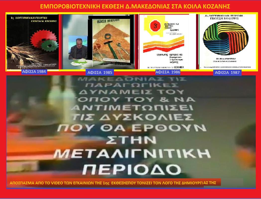 Η ΤΥΧΗ ΤΟΥ ΕΚΘΕΣΙΑΚΟΥ ΚΕΝΤΡΟΥ ΚΟΖΑΝΗΣ ΚΑΙ ΟΙ ΓΕΡΜΑΝΟΙ. Σταύρου Π.Καπλάνογλου Προέδρου του ΕΒΕ Κοζάνης 1983-1988