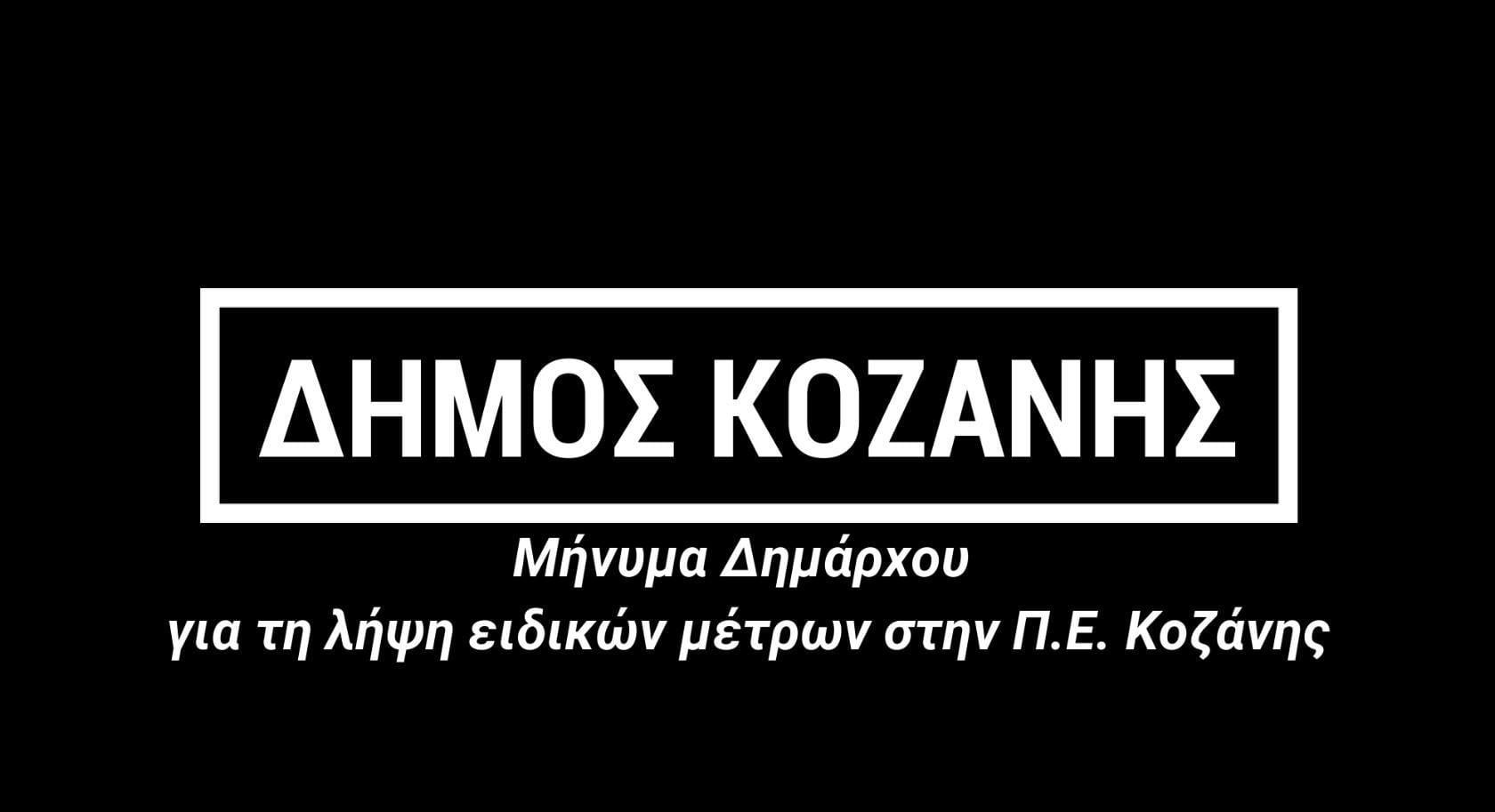 Λάζαρος Μαλούτας: «Με ψυχραιμία και υπευθυνότητα θα τα καταφέρουμε» - Ο δήμαρχος Κοζάνης απευθύνεται με μήνυμά του στους πολίτες
