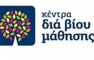 Υλοποίηση προγραμμάτων Γενικής Εκπαίδευσης Ενηλίκων του Κ.Δ.Β.Μ. του Δήμου Σερβίων. Πρόσκληση εκδήλωσης ενδιφέροντος για συμμετοχή