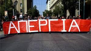 ΑΔΕΔΥ. Απεργία στο δημόσιο την Πέμπτη 15 Οκτωβρίου 2020