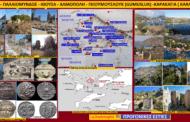 ΜYΝΔΟΣ - ΠΑΛΑΙΟΜΥΝΔΟΣ - ΙΘΟΥΣΑ - ΑΛΜΟΠΟΛΗ - ΓΚΙΟΥΜΟΥΣΛΟΥΚ (GUMUSLUK) -ΚΑΡΑΚΑΓΙΑ ( KARAKAYA ) (Η αρχαία Ελληνική πόλη που βρισκόταν απέναντι από τα Ίμια). Σταύρου Π. Καπλάνογλου
