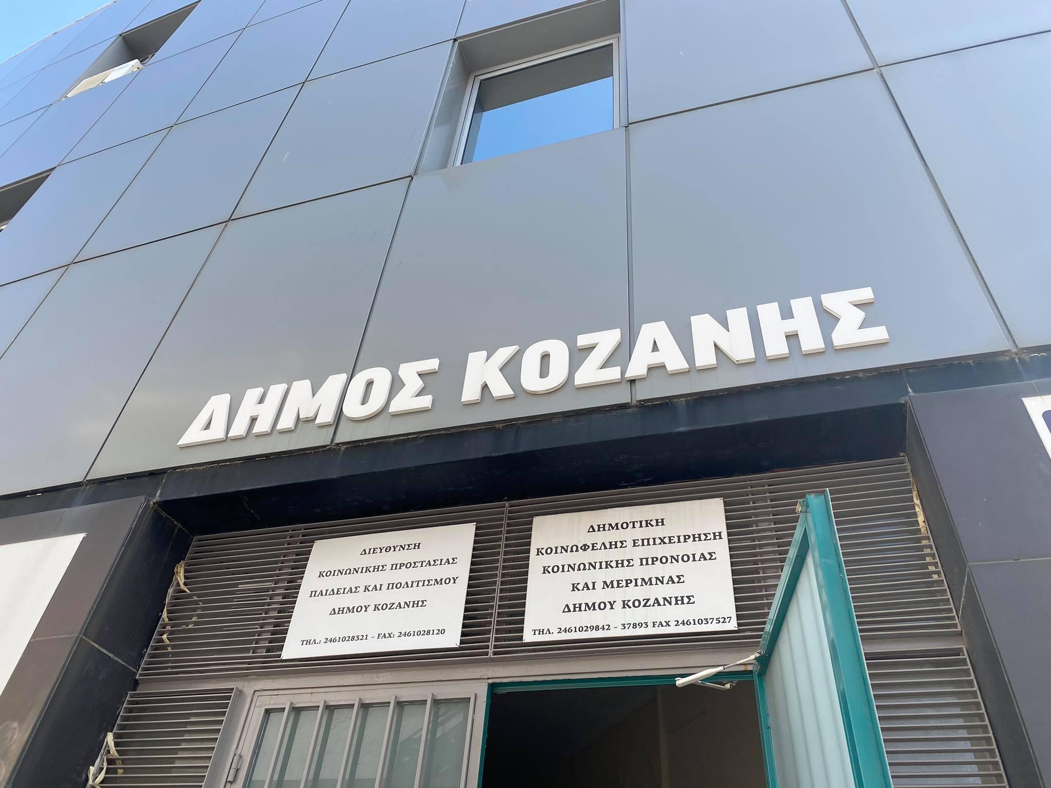 Αρνητικά όλα τα τεστ για κορωνοϊό των εργαζομένων στο κτήριο του δήμου Κοζάνης στην οδό Αργυροκάστρου