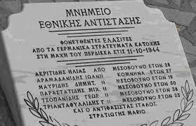 Εκδήλωσή προς τιμήν των επτά Ελασσιτών που σκοτώθηκαν στην μάχη του Περδίκκα στις 11-10-1944