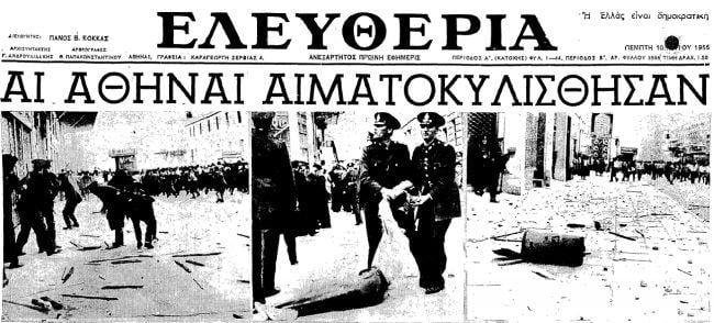 «Η Ελλάς αναπνέει σήμερον με δύο πνεύμονας, τον μεν αγγλικόν, τον δε αμερικανικόν. Δεν μπορεί, λόγω του Κυπριακού, να διακινδυνεύσει από ασφυξίαν» (Γεώργιος Παπανδρέου). «Η Κύπρος κείται μακράν» (Κωνσταντίνος Καραμανλής). ΕΛΕΥΘΕΡΟΙ ΠΟΛΙΟΡΚΗΜΕΝΟΙ*
