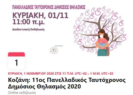 Κοζάνη: 11ος Πανελλαδικός Ταυτόχρονος Δημόσιος Θηλασμός 2020 Κυριακή 1 Νοεμβρίου