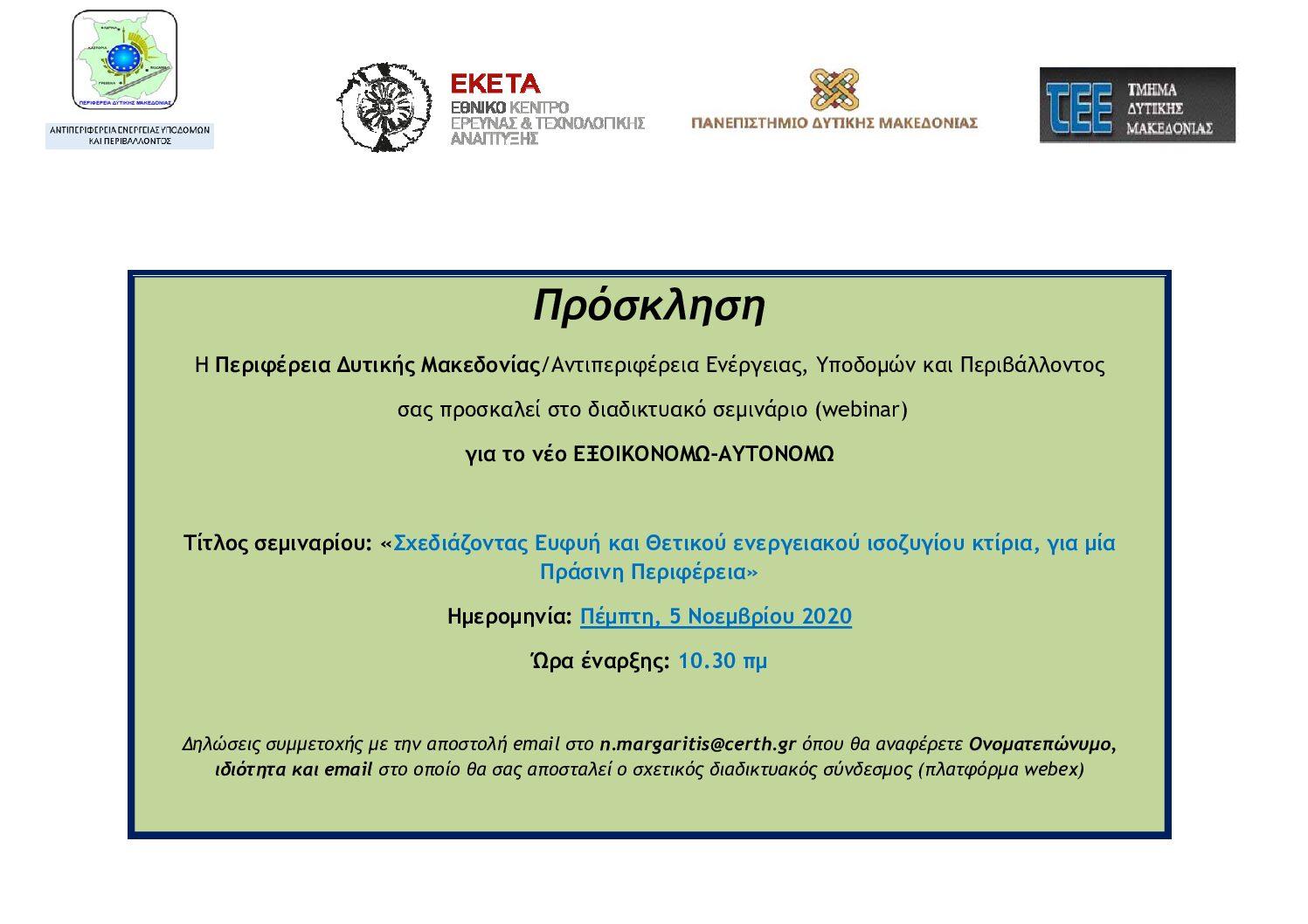 Διαδικτυακό Σεμινάριο για το νέο πρόγραμμα «ΕΞΟΙΚΟΝΟΜΩ - ΑΥΤΟΝΟΜΩ»