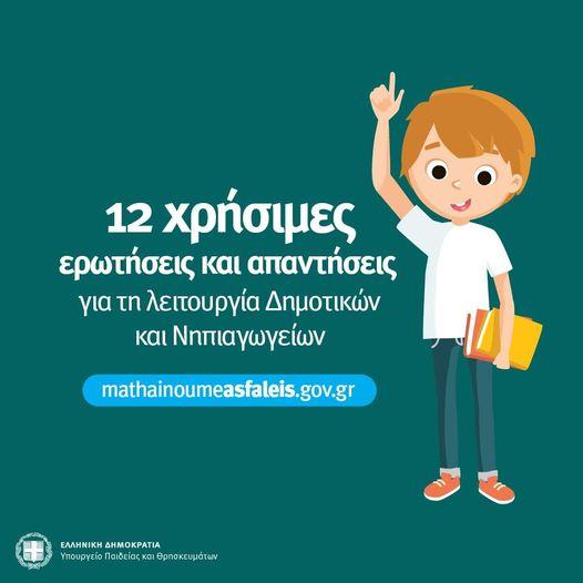 12 χρήσιμες ερωτήσεις και απαντήσεις για τη λειτουργία Δημοτικών και Νηπιαγωγείων από Δευτέρα. Τι θα ισχύσει από τη Δευτέρα για τα σχολεία;