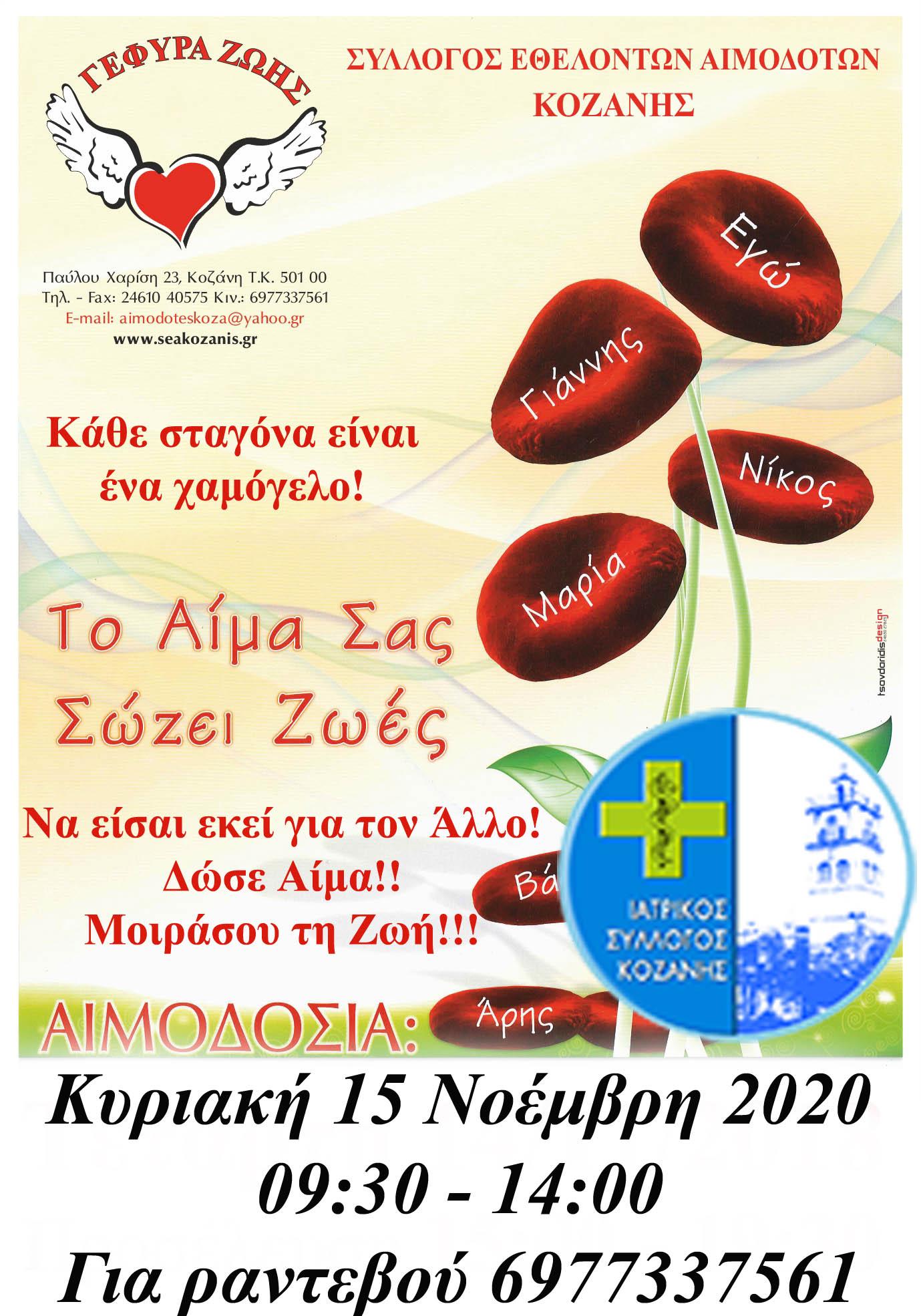 Με τη συμμετοχή του Ιατρικού Συλλόγου Κοζάνης Αιμοδοσία την Κυριακή 15 Νοεμβρίου στο Σύλλογο Αιμοδοτών