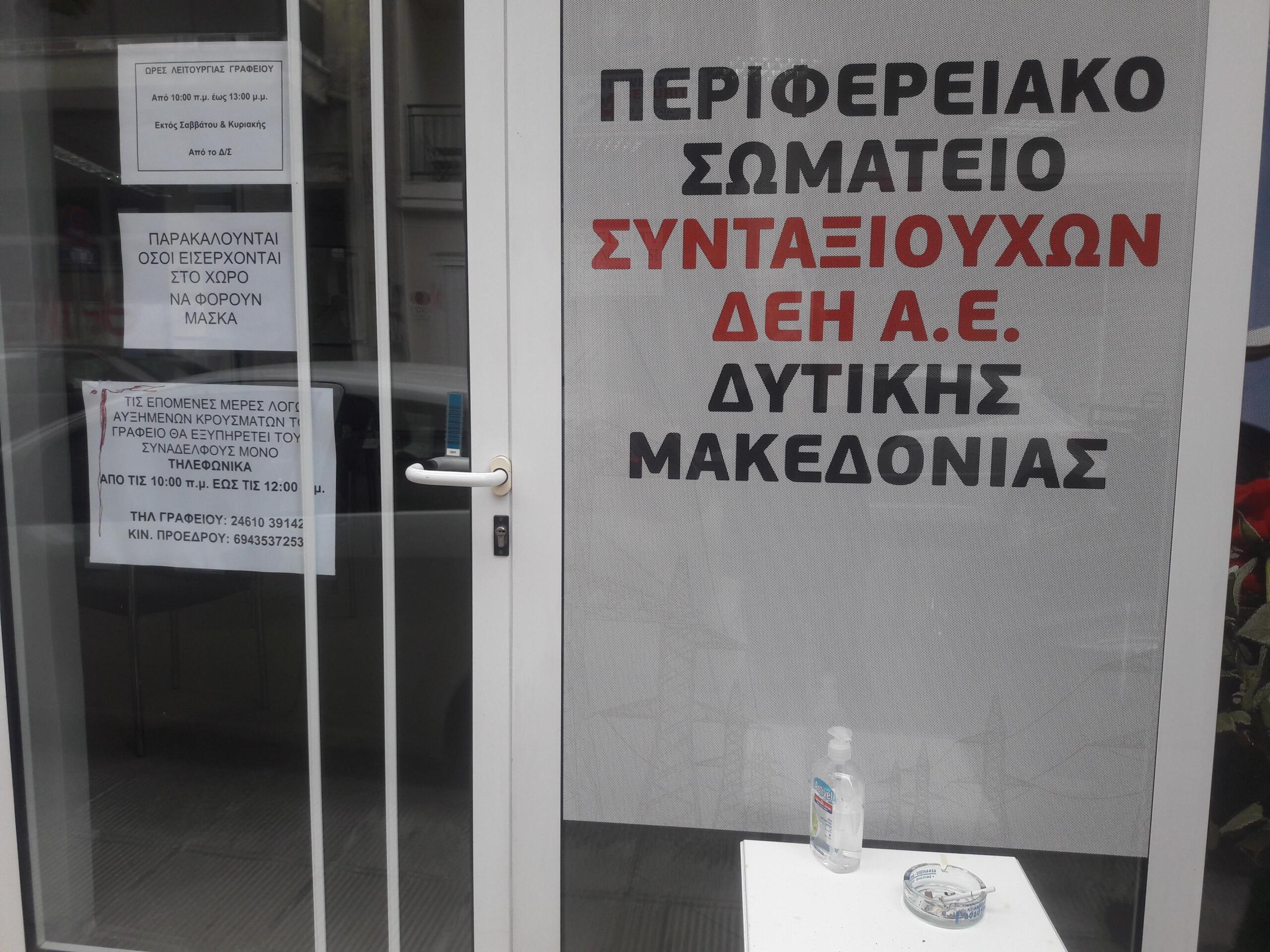 Βράβευση των αριστούχων του ακαδημαϊκού έτους 2019-2020 από το Δ.Σ. του Περιφερειακού Σωματείου Συνταξιούχων ΔΕΗ Α.Ε. Δυτ. Μακεδονίας