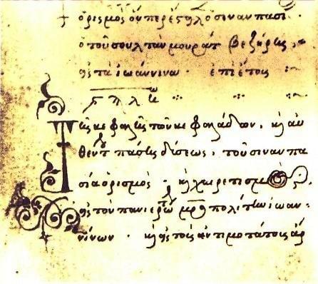 Προνόμια στα Ιωάννινα το 1430  ('Ορισμός του Σινάν πασά'). (του Τσιαμήτρου Κ. Γιάννη)