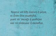Ο ανθός τηςελευθερίας. Βασιλική - Μαρία Δάλλα