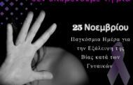 Παγκόσμια Ημέρα για την Εξάλειψη της Βίας κατά των Γυναικών _ Μένουμε σπίτι αλλά ΔΕΝ υπομένουμε τη βία.