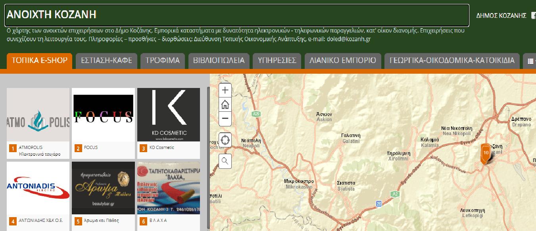 «Ανοιχτή Κοζάνη»: Όλα τα e-shops του Δήμου Κοζάνης με ένα κλικ