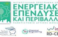 Παράλληλες εκδηλώσεις στο πλαίσιο του Προγράμματος Μεταπτυχιακών Σπουδών «Ενεργειακές Επενδύσεις και Περιβάλλον-Energy Investments and Environment –M.S.c EN.I.EN», στις 27-28-29 Νοεμβρίου 2020 του Πανεπιστημίου Δυτικής Μακεδονίας.