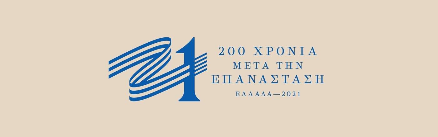 Ο Δήμος Κοζάνης στα «Αχνάρια του 1821»: Κάλεσμα σε νέους και νέες να ταξιδέψουν στην Ευρώπη
