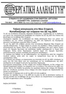 H ΔΕΗ στέλνει σταδικαστήριατον Νίκο Στεφανή. Ταξική αλληλεγγύη και καταδίκη της εέργειας του ΔΣ ΔΕΗ από το ΔΣ του Συνδικάτου Ενέργειας «Εργατική Αλληλεγγύη»