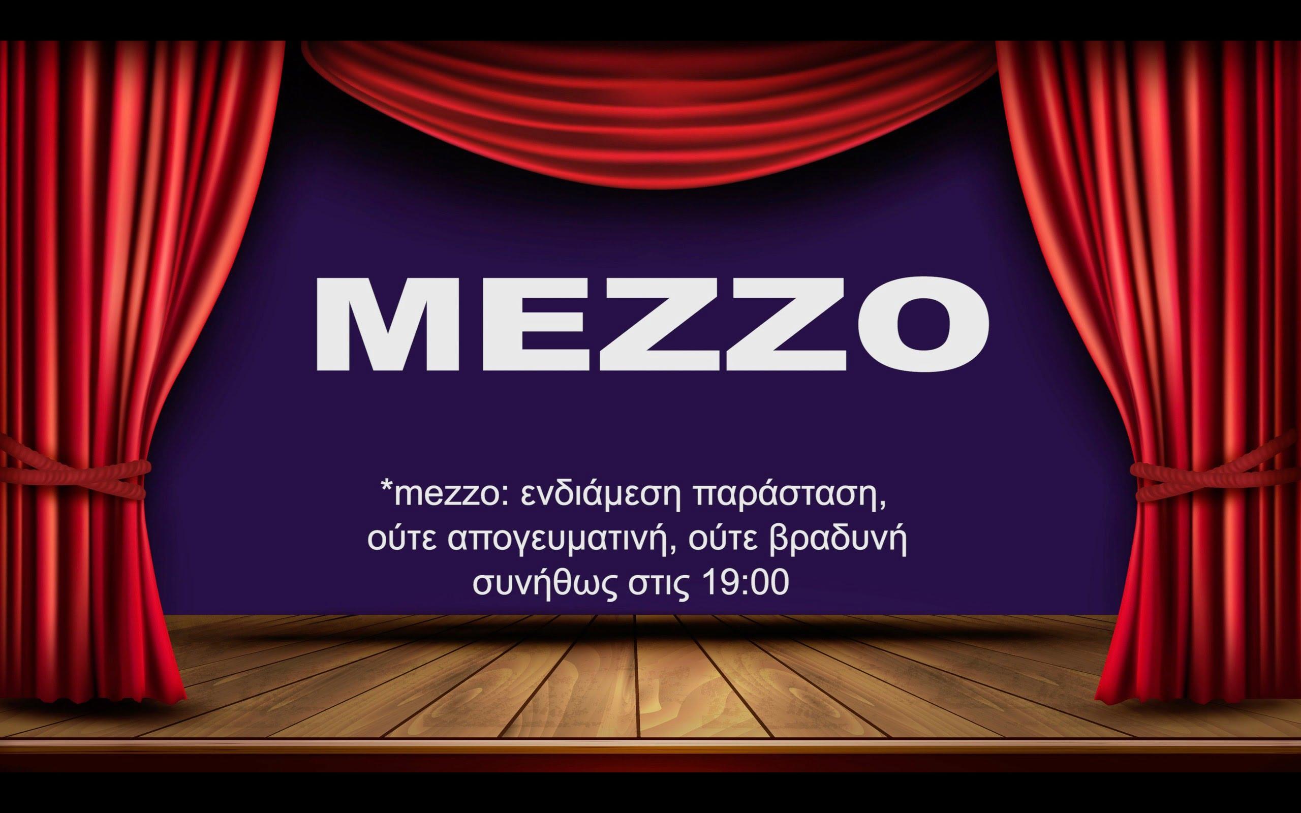 «MEZZO» Κάθε φορά, Τετάρτη στις 19:00 και για 24 ώρες. Επειδή το θέατρο, είναι στη ζωή μας
