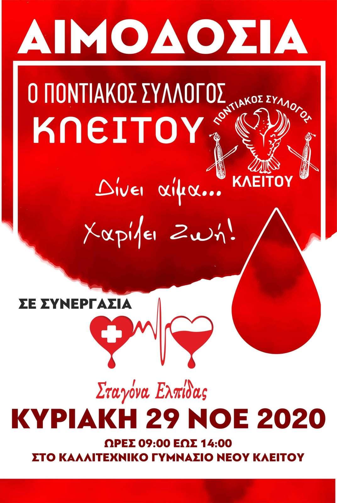 Εθελοντική αιμόδοσία από το Σύλλογο Εθελοντών Αιμοδοτών Αιμοπεταλιοδοτών Σταγόνα Ελπίδας και το πολιτιστικό σύλλογο Κλείτου την Κυριακή 29 Νοεμβρίου