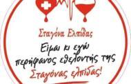 ΕΘΕΛΟΝΤΙΚΗ ΑΙΜΟΔΟΣΙΑ για την αντιμετώπιση της έλλειψης αίματος ΣΤΙΣ 19 ΔΕΚΕΜΒΡΙΟΥ ΣΤΟ ΔΑΚ ΚΟΖΑΝΗΣ