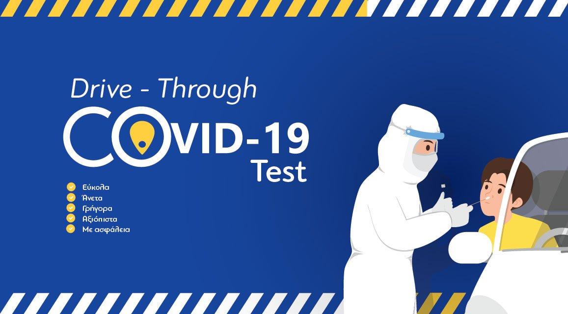 Rapid tests την Πέμπτη 16 Σεπτεμβρίου, 10:00-13:00, στην κεντρική πλατεία
