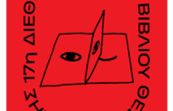 Συνεργασία του Εργαστηρίου Ψηφιακών Μέσων και Στρατηγικής Επικοινωνίας του Τμήματος Επικοινωνίας και Ψηφιακών Μέσων του ΠΔΜ με το Ελληνικό Ίδρυμα Πολιτισμού για τη 17η Διεθνή Έκθεση Βιβλίου Θεσσαλονίκης