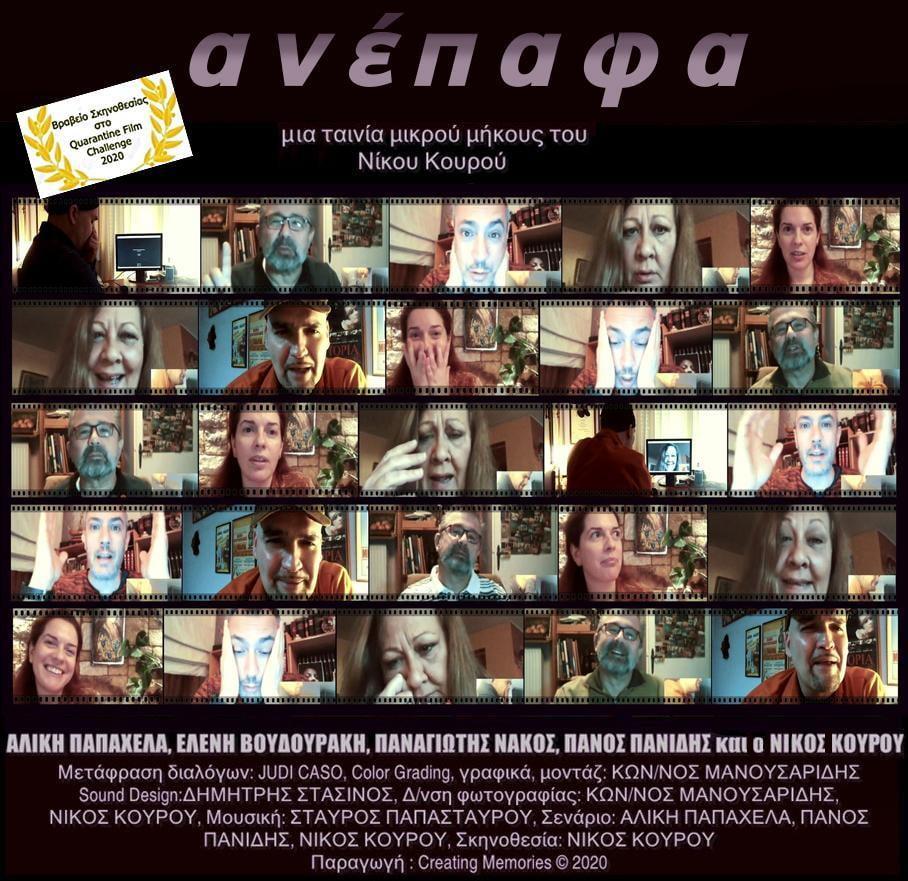 Τηλεοπτική πρεμιέρα για τη βραβευμένη ταινία «Ανέπαφα» του Νίκου Κουρού