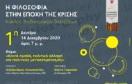 Κύκλος διαδικτυακών διαλέξεων. «Η φιλοσοφία στην εποχή της κρίσης». Έναρξη: Δευτέρα 14 Δεκεμβρίου από το Σύνδεσμος Φιλολόγων Κοζάνης από το Σύνδεσμο Φιλολόγων Κοζάνης