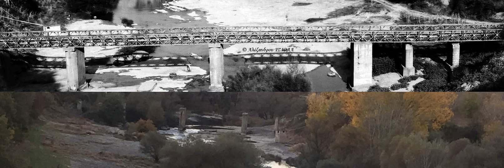 ΕΝΑ ΑΚΟΜΗ ΜΝΗΜΕΙΟ ΕΧΕΙ ΚΑΤΑΣΤΡΑΦΕΙ ! Πρόκειται για την ιστορική Γέφυρα του Αλιάκμονα, μνημείο της Εθνικής Αντίστασης και του 2ου Π.Π.