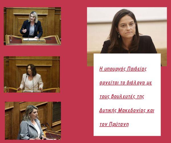 Η κ. Κεραμέως αρνείται να ακούσει τις απόψεις και την αγωνία των πολιτών της Δ. Μακεδονίας ή δεν ζητήθηκε το ραντεβού το οποίο ανέλαβε ο βουλευτής του νομού μας κ. Κωνσταντινίδης. Κατατέθηκε χθες το νομοσχέδιο στη Βουλή που συρρικνώνει και απειλεί με κλείσιμο το πανεπιστήμιο μας.