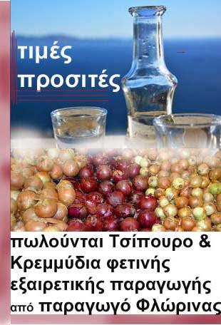 Πωλούνται Τσίπουρο και Κρεμμύδια από παραγωγό Φλώρινας αρίστης ποιότητας