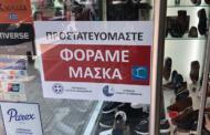Άνοιγμα της αγοράς αύριο 18.1 στην Περιφέρεια Δυτικής Μακεδονίας